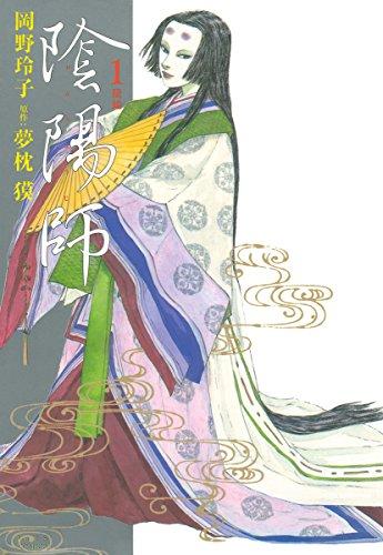 陰陽師 1 (ジェッツコミックス)