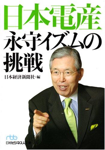 日本電産永守イズムの挑戦 (日経ビジネス人文庫 ブルー に 1-32)
