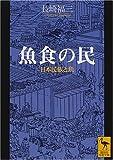 魚食の民―日本民族と魚 (講談社学術文庫)