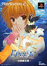 Ever17 ~the out of infinity~限定版