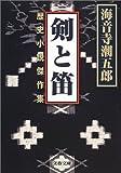 剣と笛 (文春文庫)