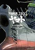 宇宙戦艦ヤマト2199(1) (角川コミックス・エース)