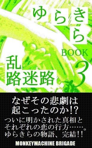 Yura-Kira Book3 (Japanese Edition)