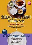 食道がん術前・術後の100日レシピ: 回復までの食事プラン (100日レシピシリーズ)