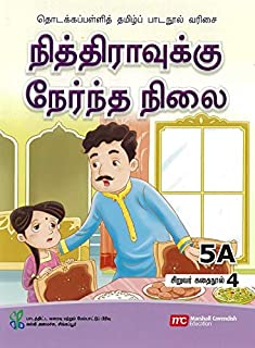 Tamil Language Student's Reader 5A Book 4 for Primary Schools (TLPS) (Theen Thamizh)