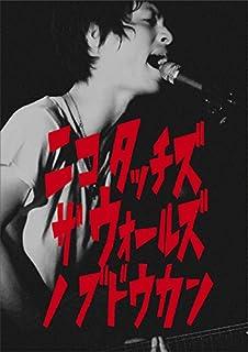 「ニコ タッチズ ザ ウォールズ ノ ブドウカン」2014.8.19日本武道館(Blu-ray Disc)