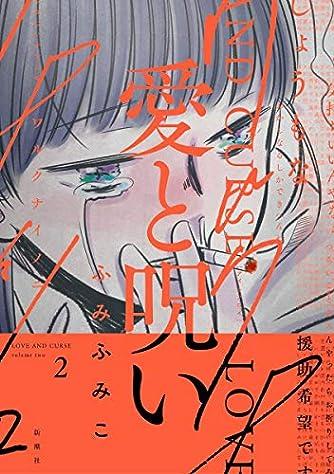 愛と呪い 2 (BUNCH COMICS)