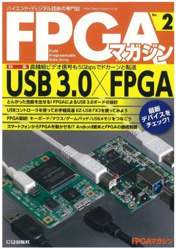 USB 3.0 × FPGA (FPGAマガジン No.2)