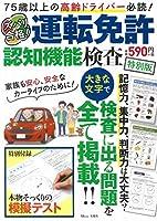 ズバリ合格! 運転免許認知機能検査 特別版 (TJMOOK)
