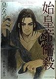 始皇帝暗殺 (Asuka comics DX)