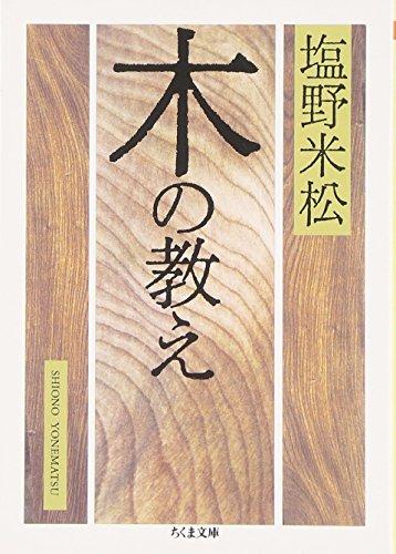 木の教え (ちくま文庫)