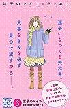 迷子のマイコ プチデザ(3) (デザートコミックス)