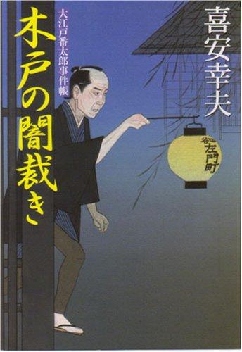 木戸の闇裁き―大江戸番太郎事件帳 (広済堂文庫)