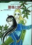 薔薇と狼 1 (HQ comics マ 2-1)