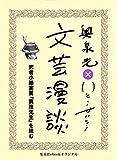 武者小路実篤『真理先生』を読む(文芸漫談コレクション) (集英社ebookオリジナル)