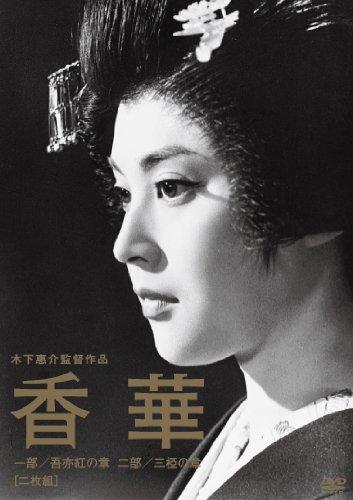 木下惠介生誕100年「香華〈前篇/後篇〉」 [DVD]