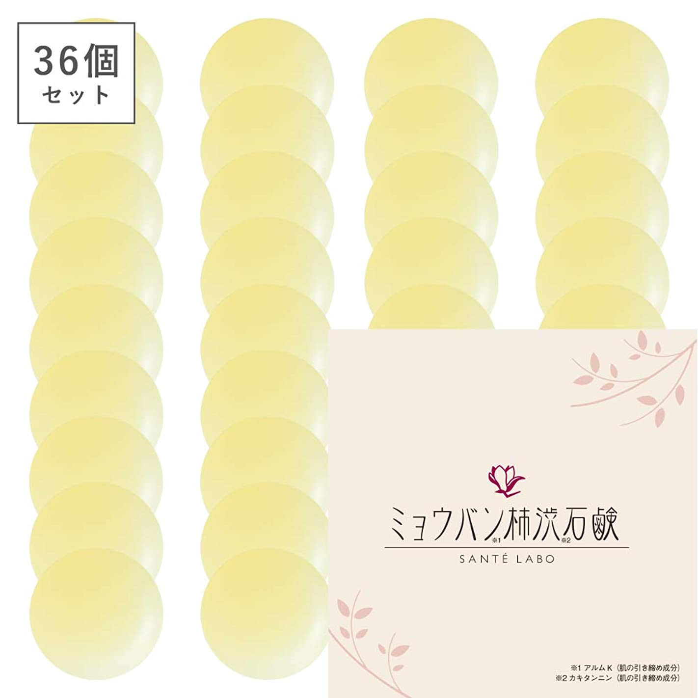 オプショナル守る予感【36個セット】ミョウバン柿渋石鹸(ナチュラルクリアソープ) (36個)