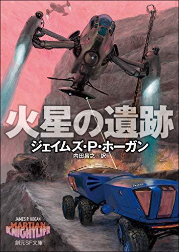 火星の遺跡 (創元SF文庫)の詳細を見る