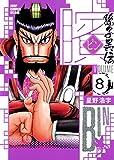 ビン ~孫子異伝~ 8 (ジャンプコミックス デラックス)