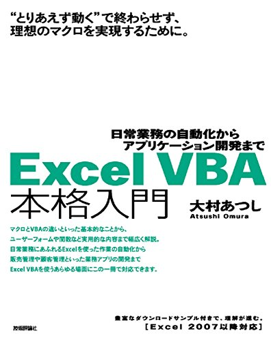 Excel VBA 本格入門 ~日常業務の自動化からアプリケーション開発まで~