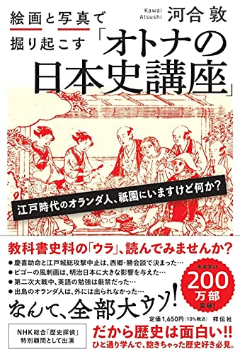 絵画と写真で掘り起こす「オトナの日本史講座」