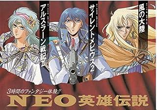 meti 54) アニメ 映画チラシ[NEO英雄伝説 ]チラシ風の大陸、サイレントメビウス2、アルスラーン戦記2