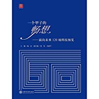 One cycle of the Imagination: science and technology for the foreseeable future 120(Chinese Edition)