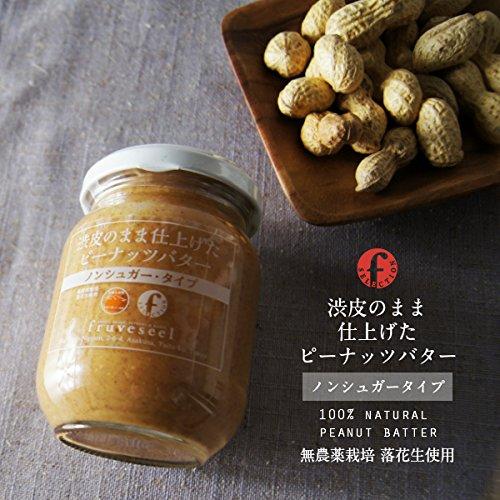 渋皮のまま仕上げたピーナッツバター ノンシュガータイプ 国産 無添加 無糖 無農薬落花生使用