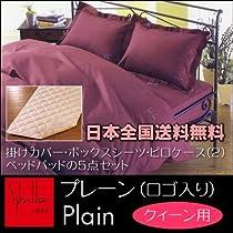 sybillaシビラのベッド用カバーセット 【クイーンサイズ】 A:オーキッド