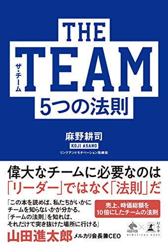 THE TEAM 5つの法則 (NewsPicks Book)