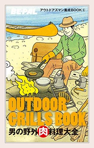 BE-PAL (ビーパル) アウトドアズマン養成BOOK 男の野外肉料理大全
