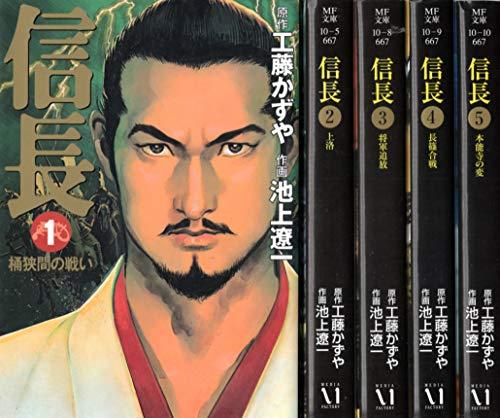 信長 文庫版 (池上遼一) コミック 1-5巻セット (MF文庫 )