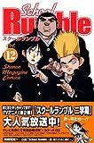 School Rumble(12) (講談社コミックス)