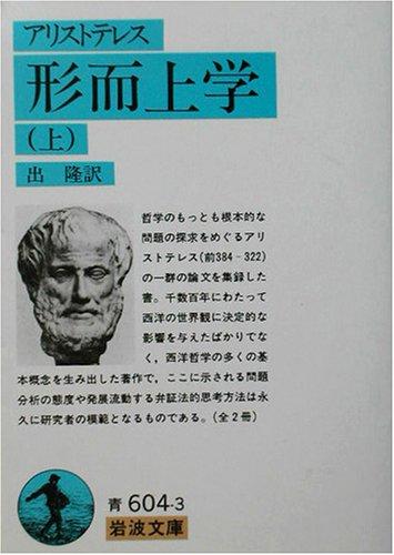 形而上学(アリストテレス) 上 (岩波文庫)