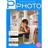 PHaT PHOTO (ファットフォト) 2012年 08月号 [雑誌]