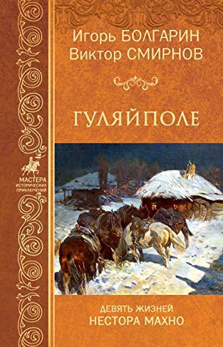 Гуляйполе. Девять жизней Нестора Махно (Мастера исторических приключений) (Russian Edition)