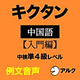 キクタン中国語 【入門編】中検準4級レベル 例文音声 (アルク)