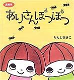 ありさんぽつぽつ―愛蔵版 (主婦の友はじめてブックシリーズ)