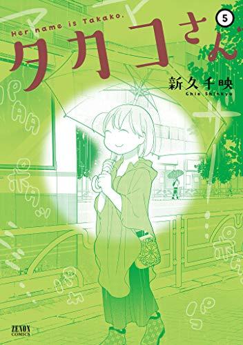 タカコさん 5巻 (ゼノンコミックス)