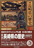 図説 長崎県の歴史 (図説 日本の歴史)