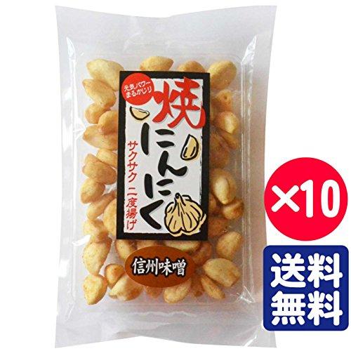 焼にんにく 信州味噌味80g×10袋 送料無料セット
