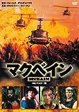 マクベイン HDマスター版 [DVD]
