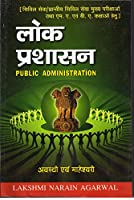 Lok Prashasan (Public Administration) (Hindi)