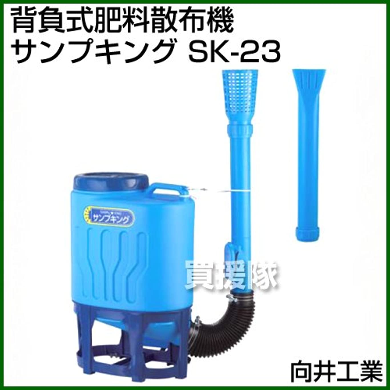 情熱的問い合わせパリティ向井工業 背負式肥料散布機 サンプキング SK-23