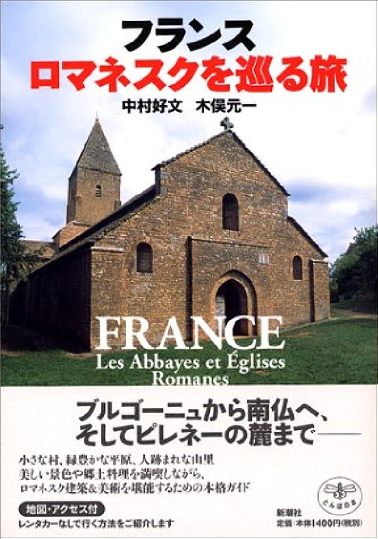 ブリーク業界アソシエイトとんぼの本フランス ロマネスクを巡る旅