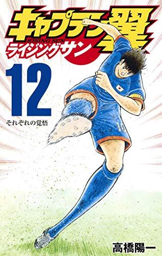 キャプテン翼 ライジングサン 12 (ジャンプコミックス)