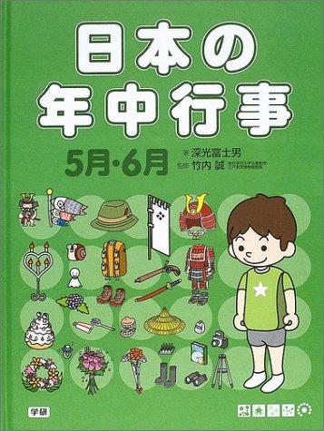 日本の年中行事〈3〉5月・6月