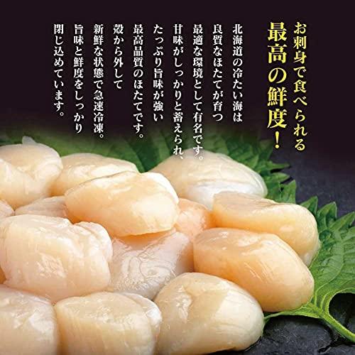 鮮度の鬼お刺身用ほたて貝柱1kg北海道産