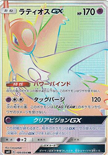 ポケモンカードゲーム SM11 109/094 ラティオスGX 超 (HR ハイパーレア) 拡張パック ミラクルツイン