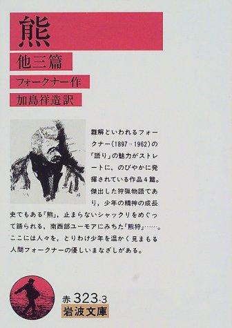 熊 他三篇 (岩波文庫)の詳細を見る